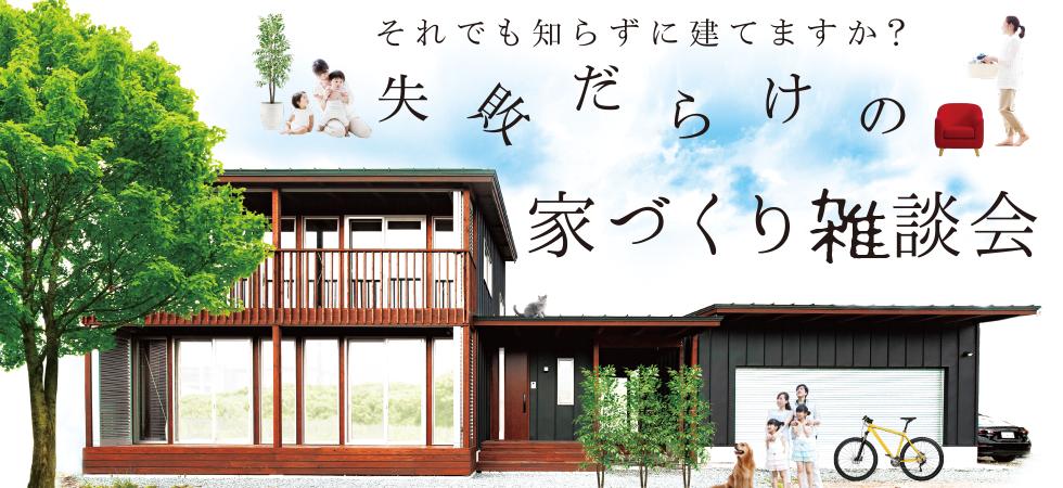 須賀建設イメージ1